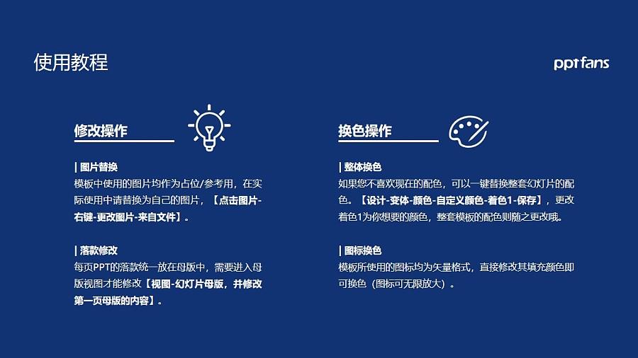 电子科技大学PPT模板下载_幻灯片预览图37