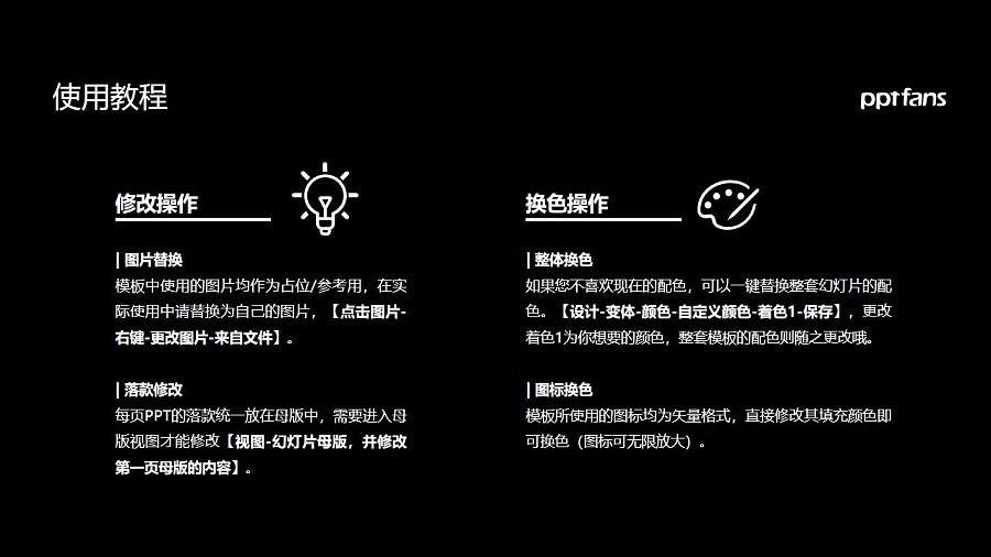 辽宁工程技术大学PPT模板下载_幻灯片预览图37