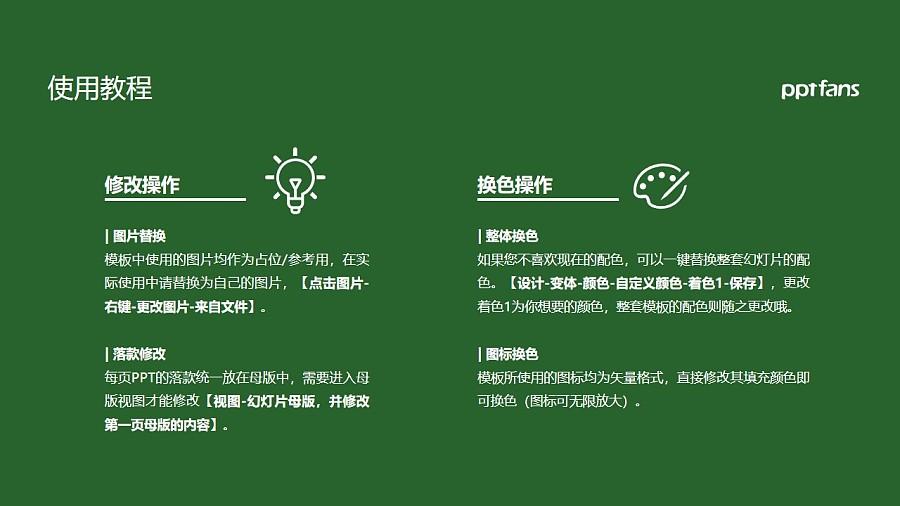 沈阳理工大学PPT模板下载_幻灯片预览图37