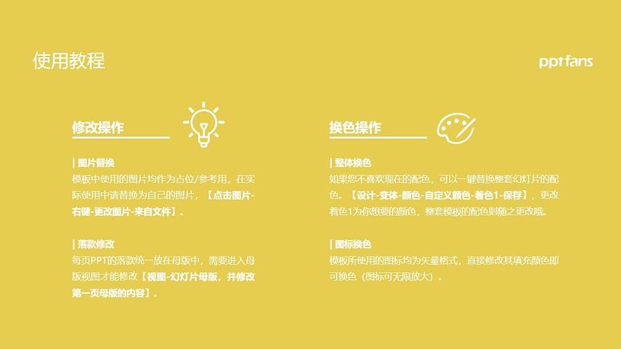 辽宁大学PPT模板下载_幻灯片预览图37