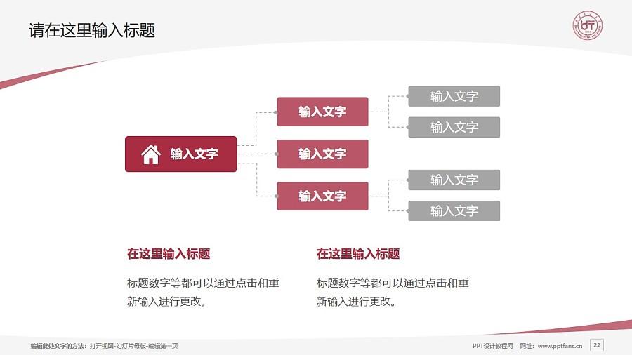 大连交通大学PPT模板下载_幻灯片预览图22