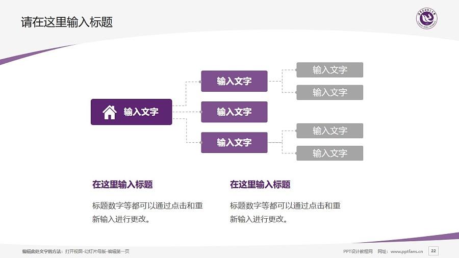辽宁石油化工大学PPT模板下载_幻灯片预览图22