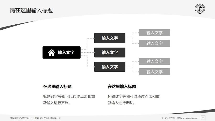 辽宁工程技术大学PPT模板下载_幻灯片预览图22