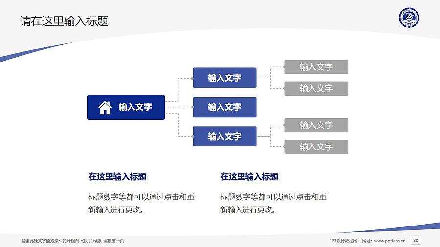 大连海事大学PPT模板下载_幻灯片预览图22