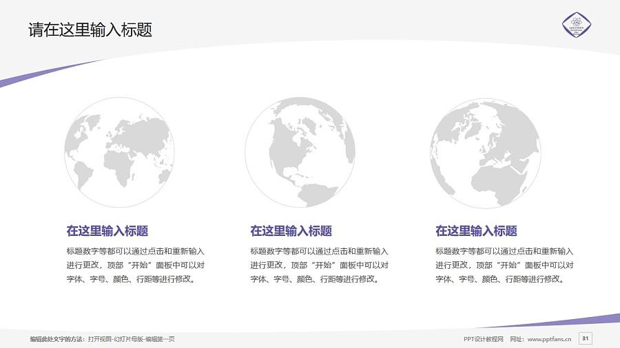 长春东方职业学院PPT模板_幻灯片预览图31