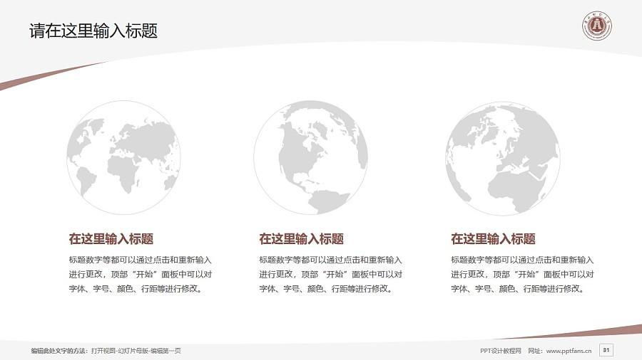 吉林财经大学PPT模板_幻灯片预览图31