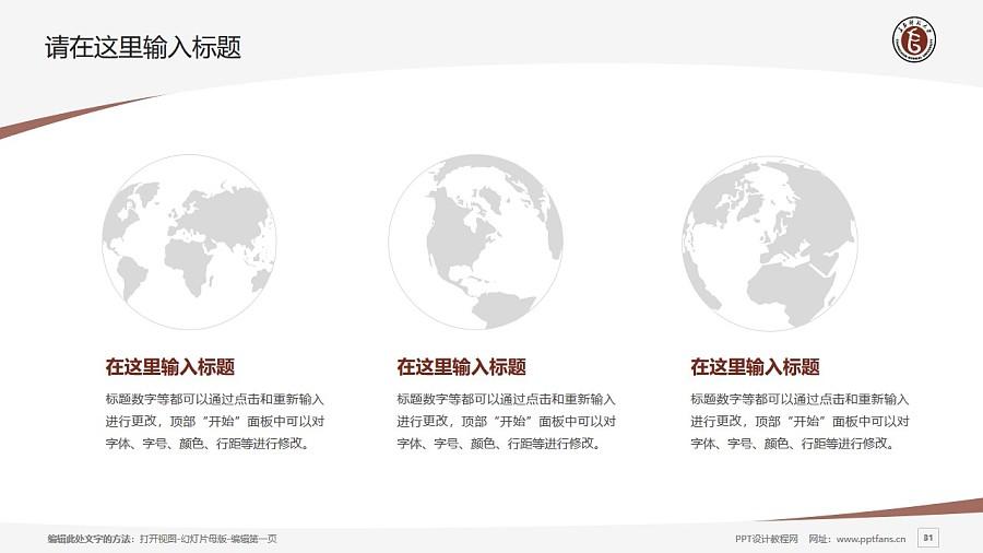 长春师范大学PPT模板_幻灯片预览图31