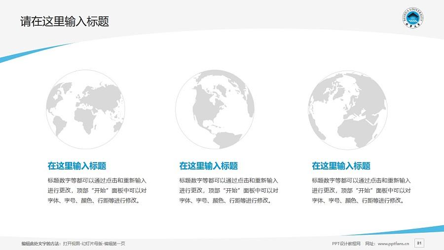 北华大学PPT模板_幻灯片预览图31