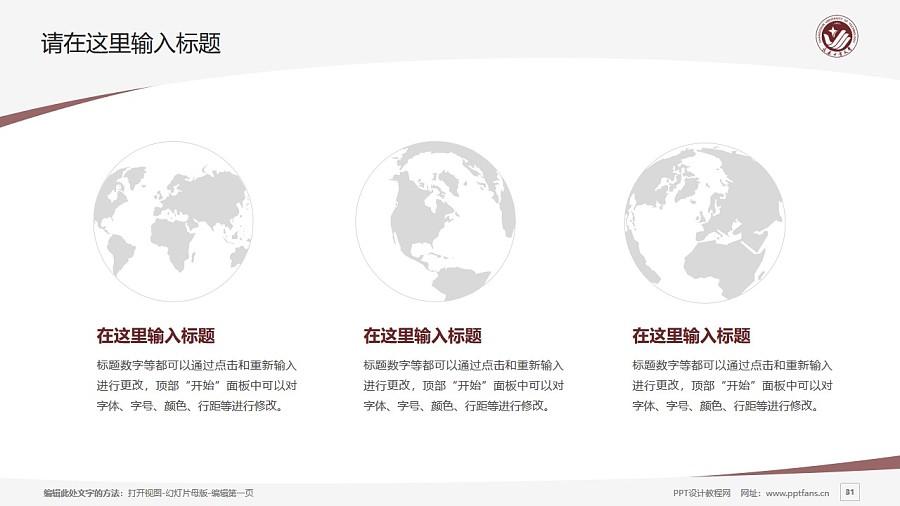 长春工业大学PPT模板_幻灯片预览图31