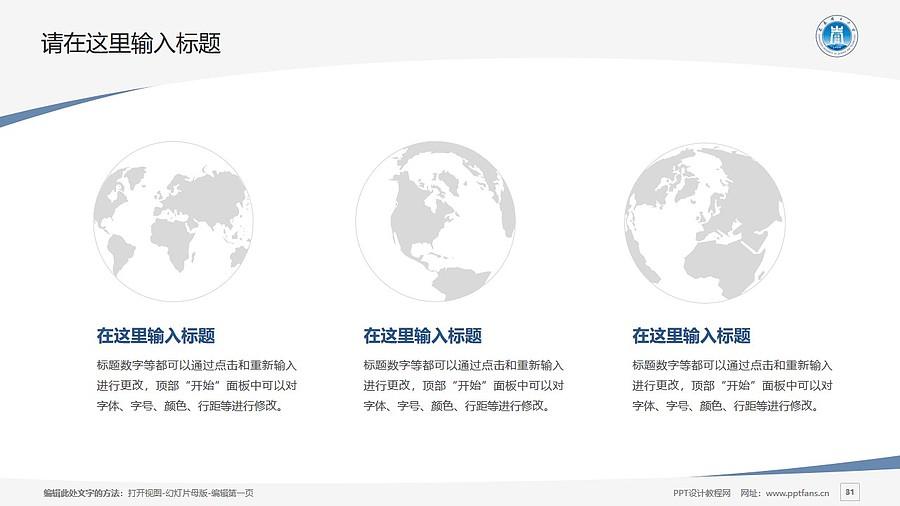 长春理工大学PPT模板_幻灯片预览图31