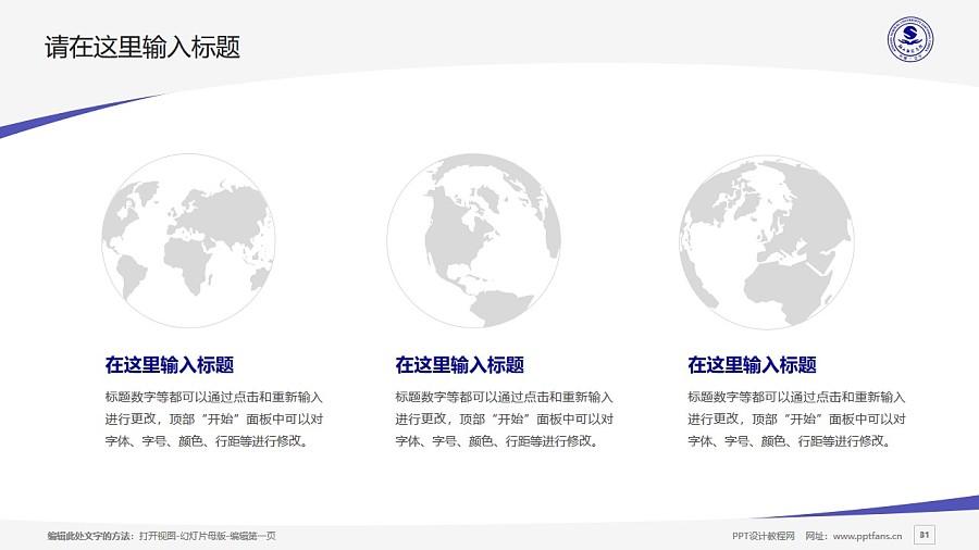 鞍山师范学院PPT模板下载_幻灯片预览图31