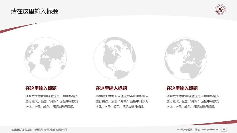 西昌学院PPT模板下载_幻灯片预览图31