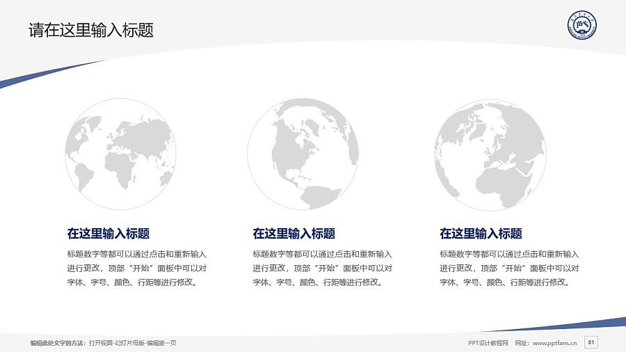 沈阳建筑大学PPT模板下载_幻灯片预览图31