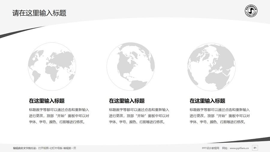辽宁工程技术大学PPT模板下载_幻灯片预览图31
