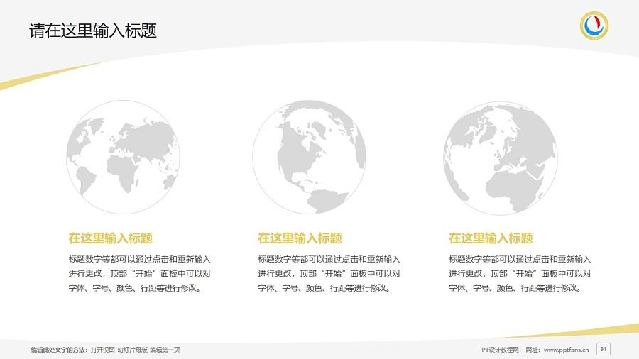 辽宁大学PPT模板下载_幻灯片预览图31