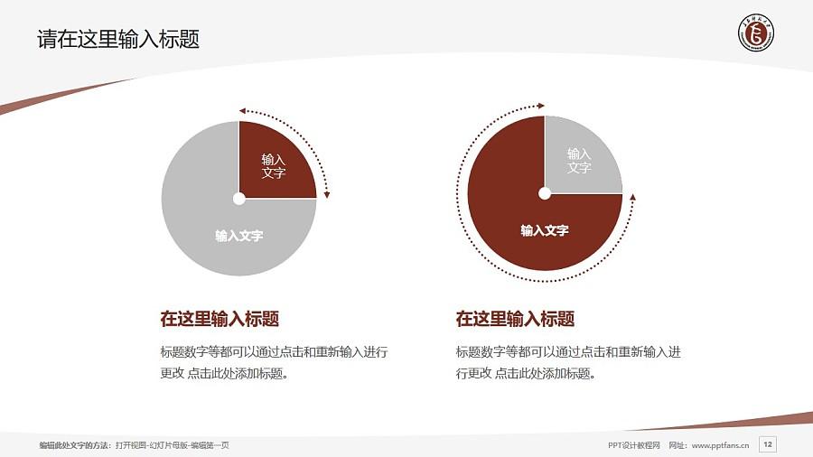 长春师范大学PPT模板_幻灯片预览图12