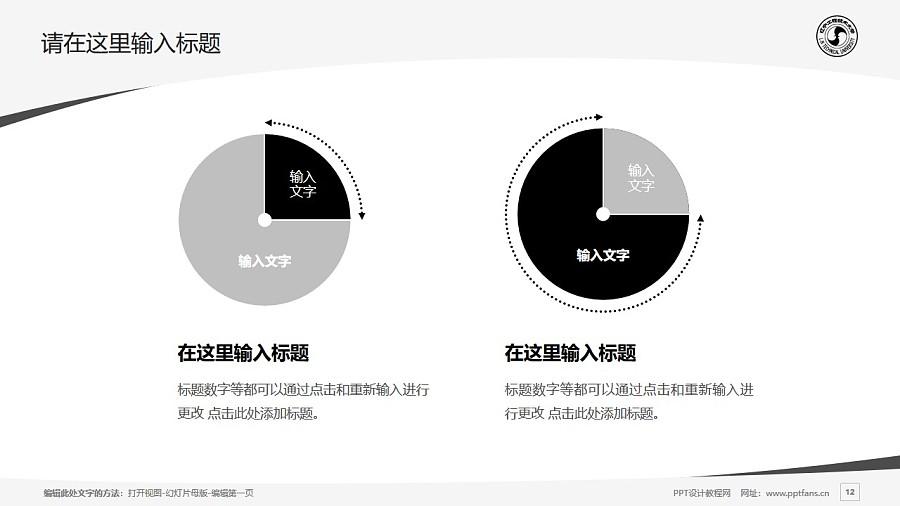 辽宁工程技术大学PPT模板下载_幻灯片预览图12
