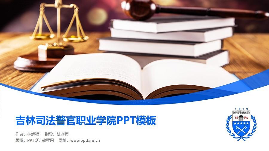 吉林司法警官职业学院PPT模板_幻灯片预览图1