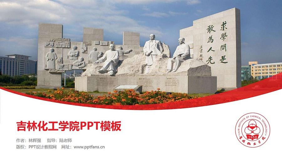 吉林化工学院PPT模板_幻灯片预览图1