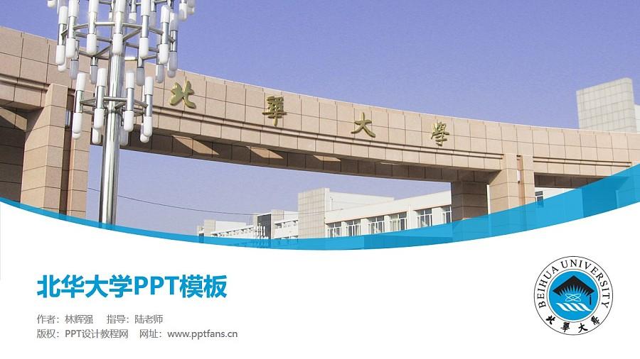 北华大学PPT模板_幻灯片预览图1