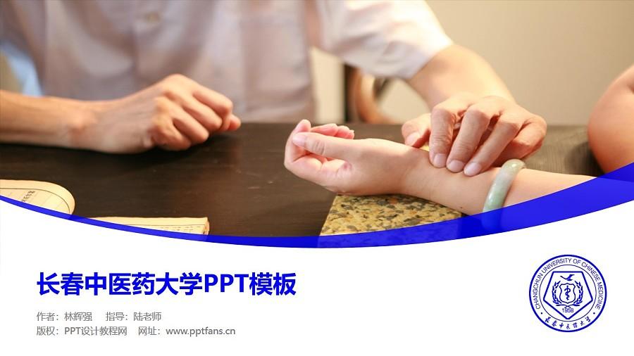 长春中医药大学PPT模板_幻灯片预览图1