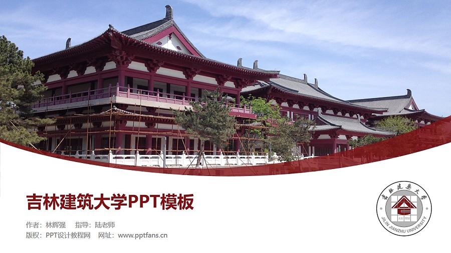 吉林建筑大学PPT模板_幻灯片预览图1