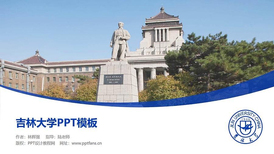 吉林大学PPT模板_幻灯片预览图1
