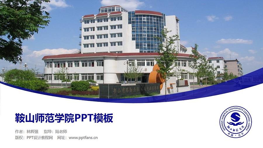 鞍山师范学院PPT模板下载_幻灯片预览图1