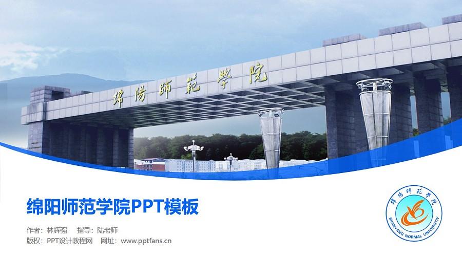 绵阳师范学院PPT模板下载_幻灯片预览图1