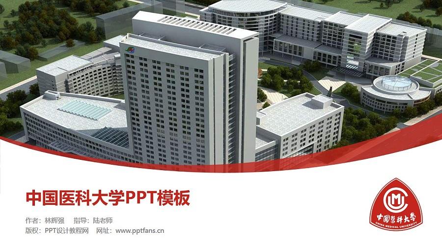 中国医科大学PPT模板下载_幻灯片预览图1
