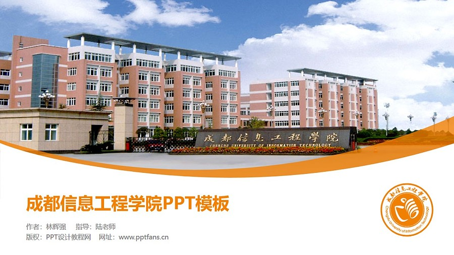 成都信息工程学院PPT模板下载_幻灯片预览图1