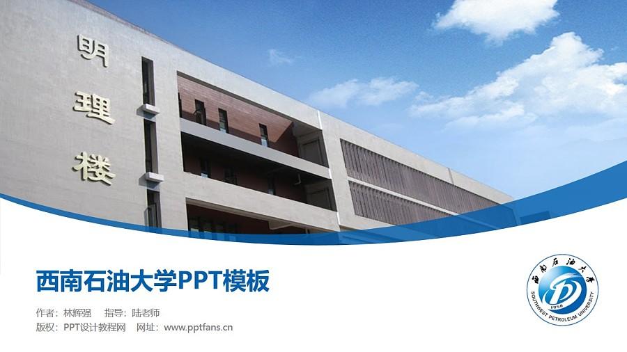 西南石油大学PPT模板下载_幻灯片预览图1