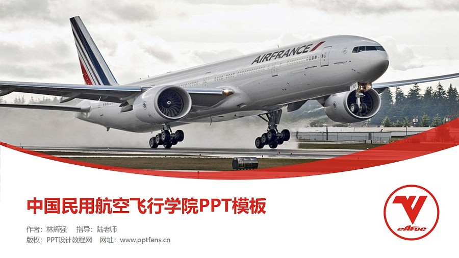 中国民用航空飞行学院PPT模板下载_幻灯片预览图1