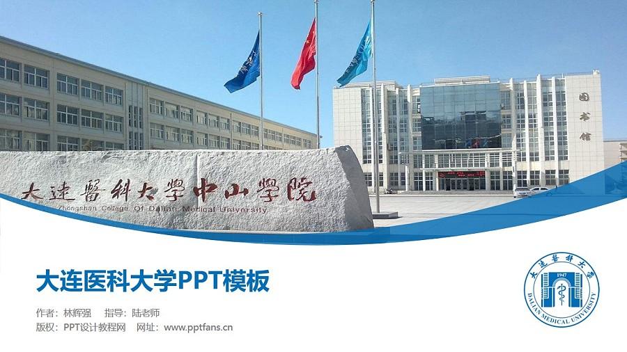 大连医科大学PPT模板下载_幻灯片预览图1