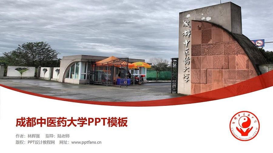 成都中医药大学PPT模板下载_幻灯片预览图1
