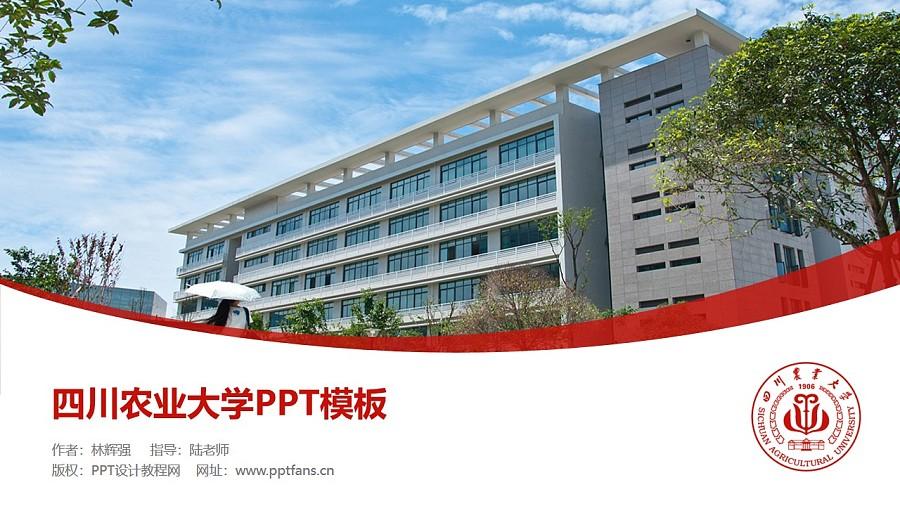 四川农业大学PPT模板下载_幻灯片预览图1