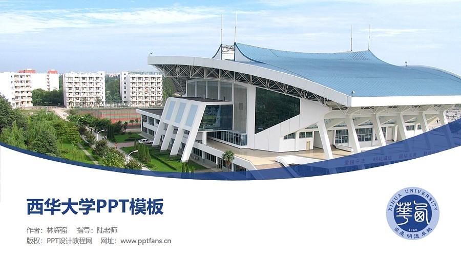 西华大学PPT模板下载_幻灯片预览图1