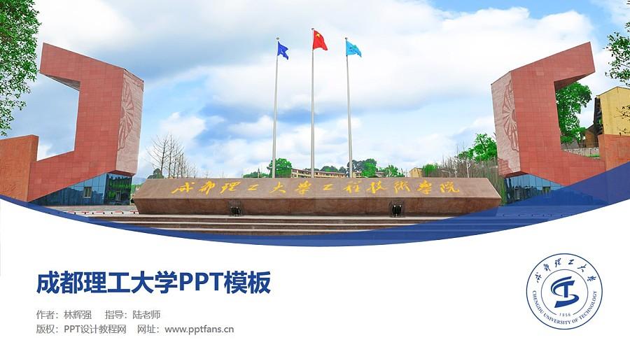 成都理工大学PPT模板下载_幻灯片预览图1