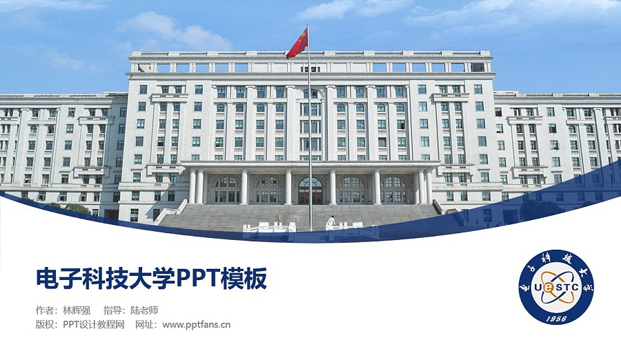 电子科技大学PPT模板下载_幻灯片预览图1