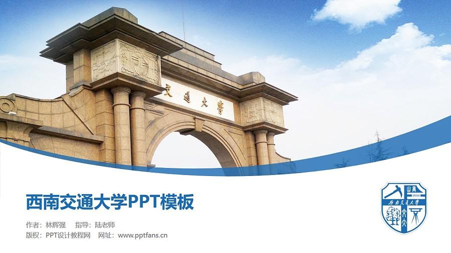 西南交通大学PPT模板下载_幻灯片预览图1
