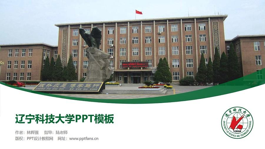 辽宁科技大学PPT模板下载_幻灯片预览图1