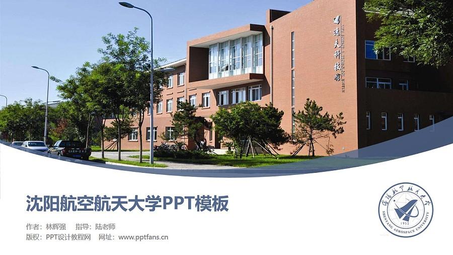 沈阳航空航天大学PPT模板下载_幻灯片预览图1