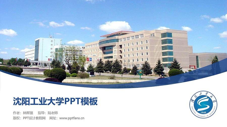 沈阳工业大学PPT模板下载_幻灯片预览图1