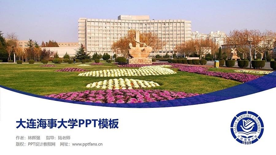 大连海事大学PPT模板下载_幻灯片预览图1