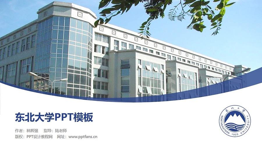 东北大学PPT模板下载_幻灯片预览图1