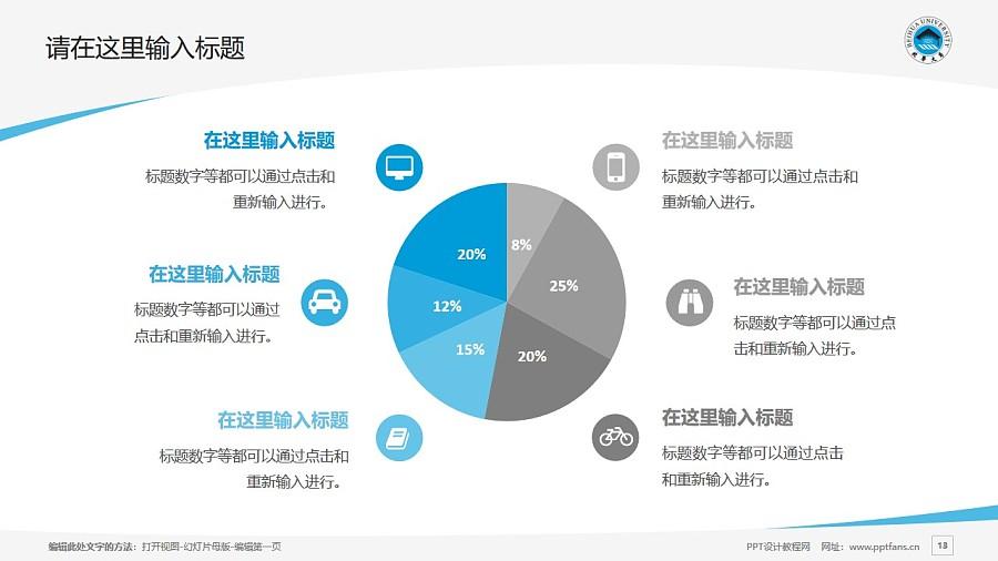 北华大学PPT模板_幻灯片预览图13