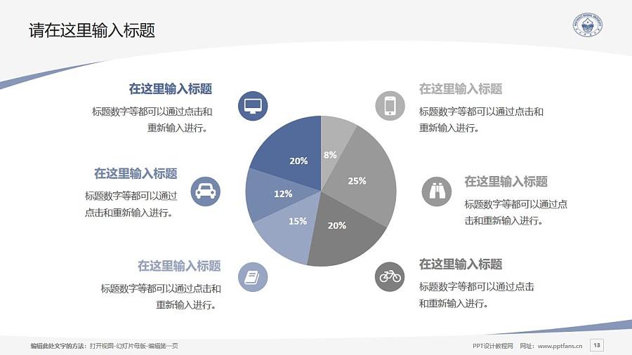 东北师范大学PPT模板_幻灯片预览图13