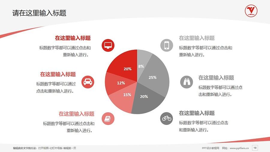 中国民用航空飞行学院PPT模板下载_幻灯片预览图13