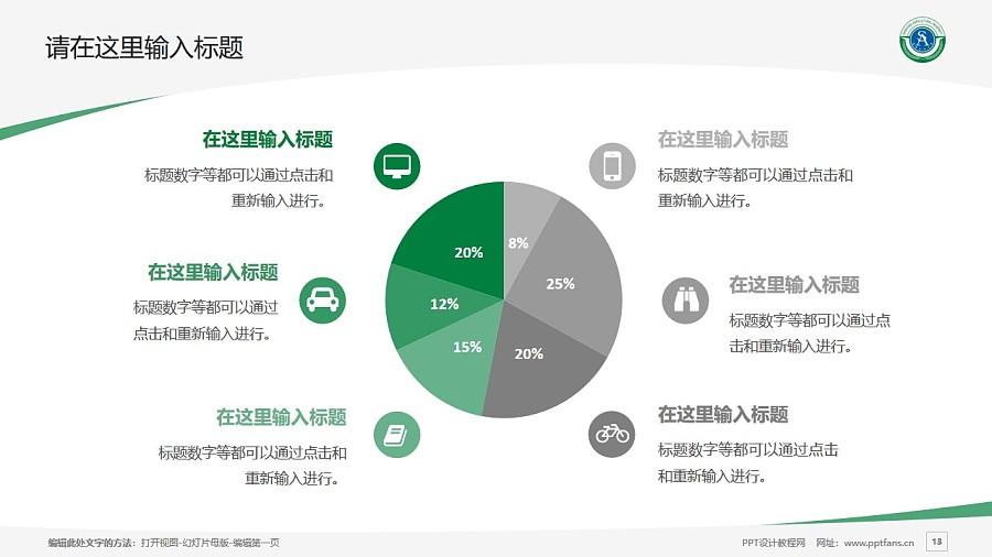 沈阳农业大学PPT模板下载_幻灯片预览图13