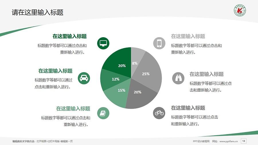 辽宁科技大学PPT模板下载_幻灯片预览图13